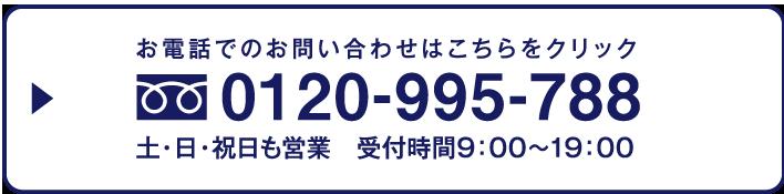 お電話でのお問い合わせはこちらをクリック 0120-995-788 土・日・祝日も営業 受付時間9:00~19:00