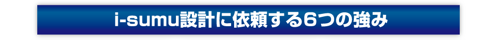 i-sumu設計に依頼する6つの強み