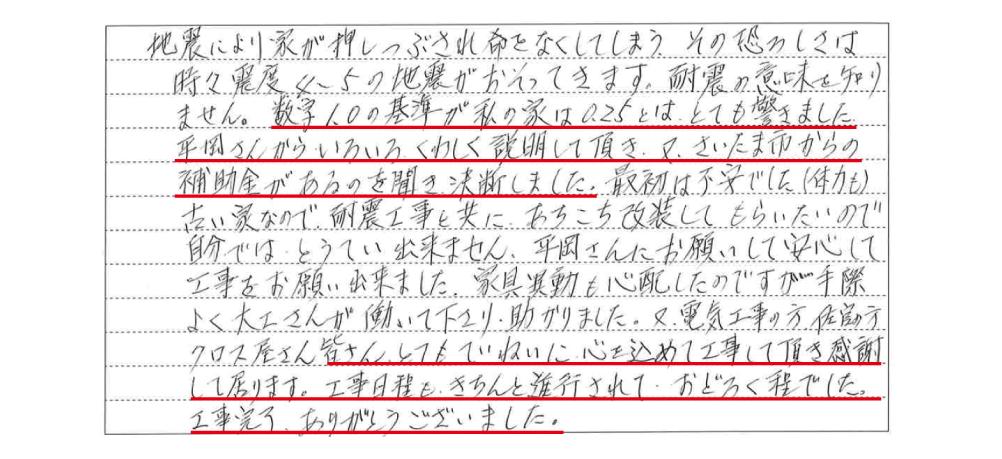 お客様からの感謝の手紙