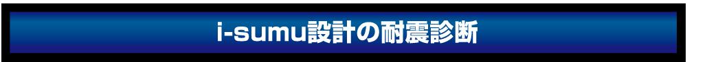 i-sumu設計の耐震診断