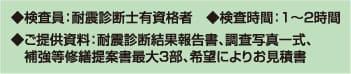 ◆検査員:耐震診断士有資格者